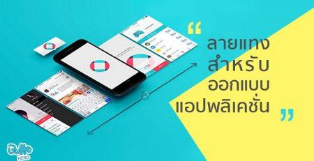 UI UX หลักการออกแบบแอพพลิเคชั่น