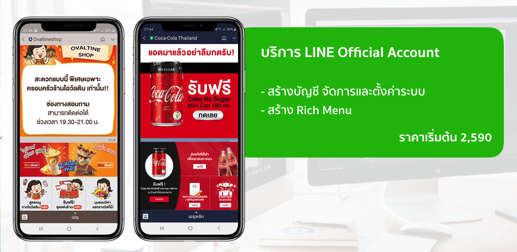 ราคา line official account
