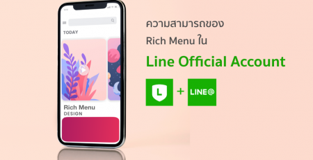 Rich Menu ใน Line Official Account