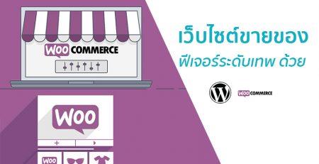ทําเว็บขายของ ด้วย Wordpress